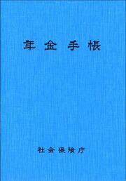 Pension book