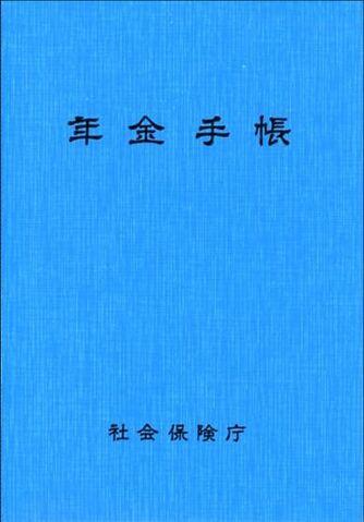 File:Pension book.jpg