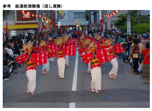 Noto Yosakoi Festival
