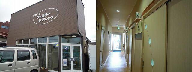 File:Keijyu Family Clinic.jpg