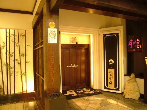 File:Tsukinoutage.jpg