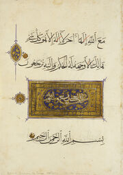 Surat 28 ayah 88-29 ayah 1 folio