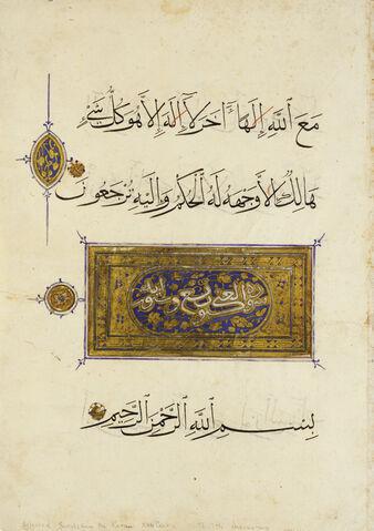 File:Surat 28 ayah 88-29 ayah 1 folio.jpg