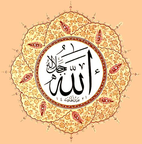File:Allah arabic calligraphy.PNG