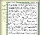 Quran/Halaman/296