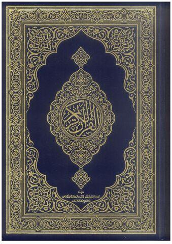 File:Saudikoran.jpg