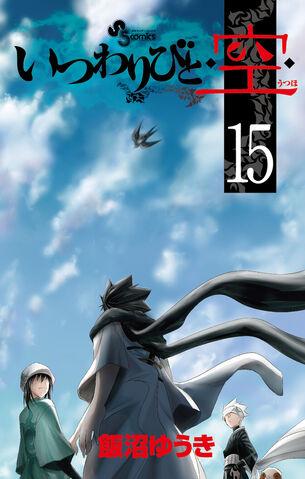 File:Itsuwaribito Volume 15.jpg