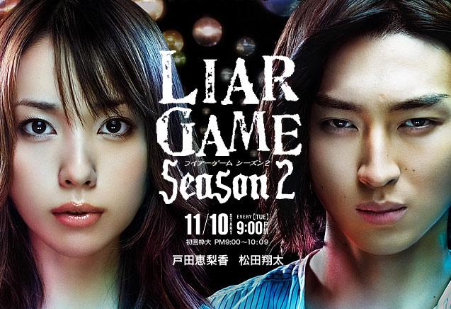 File:LiarGame2-banner.jpg
