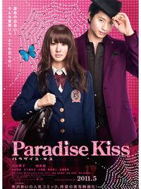 Paradise Kiss Movie Poster