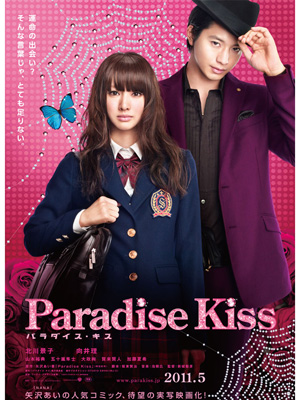 File:Paradise Kiss Movie Poster.jpg