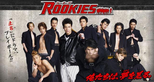 File:Rookies-banner.jpg