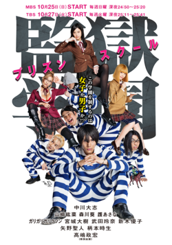 Prison School Live-Action Promotional Art 1