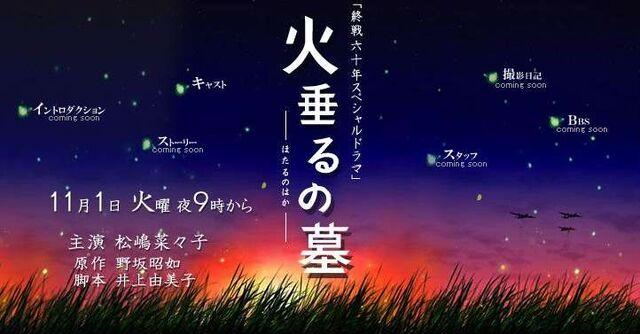 File:HotarunoHaka2a.jpg