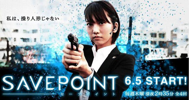 File:Savepoint.jpg