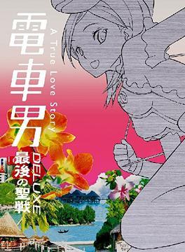 Densha Otoko DX~Saigo no Seizen~
