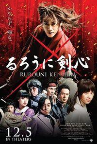 Rurouni Kenshin (2012 film) poster