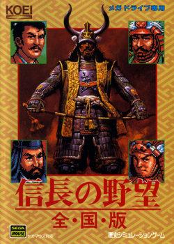 File:Nobunaga-no-yabou-zenkokuban-cover.jpg