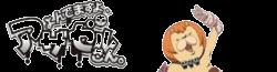 File:Yondemasu Yo, Azazel-san Wiki Wordmark.png