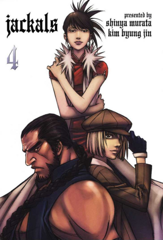 File:Volume 4 Inside Cover.png