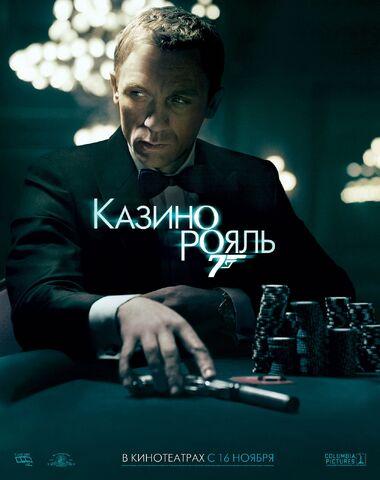 File:Casino royale 2006 1214 poster.jpeg