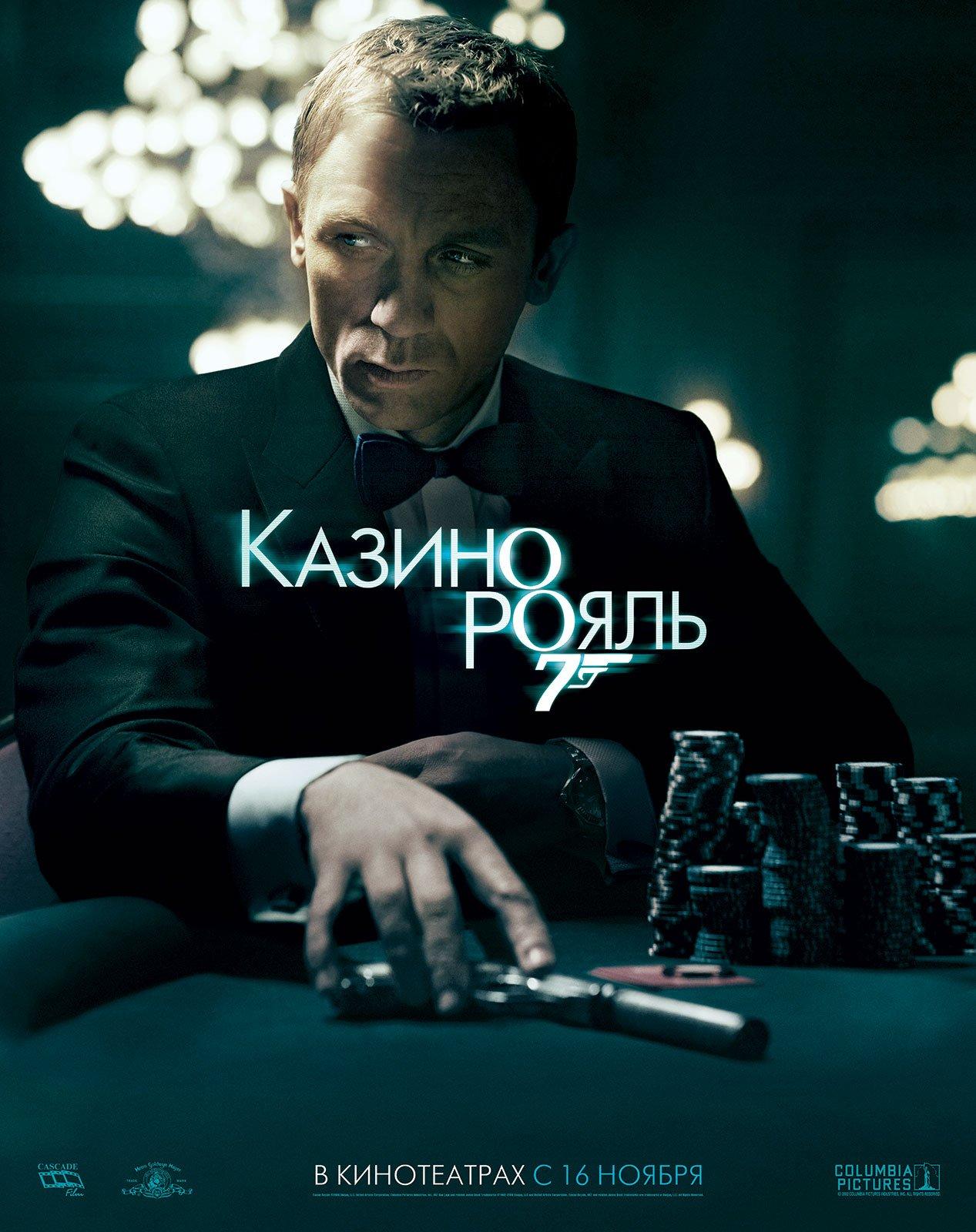 2006 casino film royale wikipedia benefits of legalized gambling