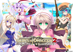 Gears of Dragoon 2 Reimei no Fragments (boxart)