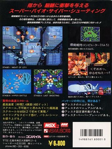 File:Msx Aleste (back cover).jpg