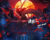Meikyuu Cross Blood (wallpaper 3)