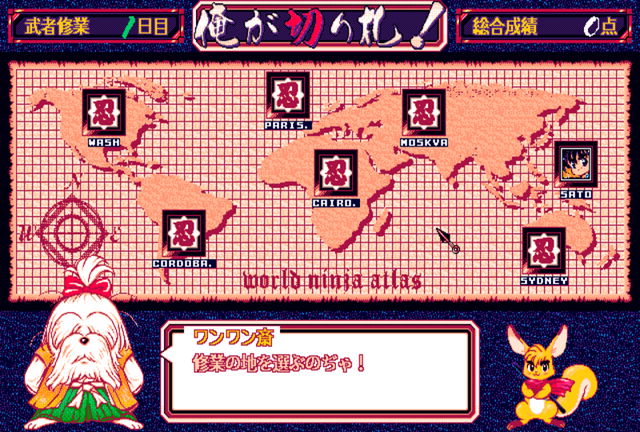 File:うさ雀外伝 俺が切り札! PC-9801 (map).png