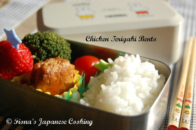 File:Fiona's Japanese Cooking - Chicken Teriyaki - Bento - lunchbox.jpg