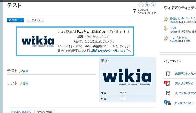 ファイル:インフォボックス編集1.jpg