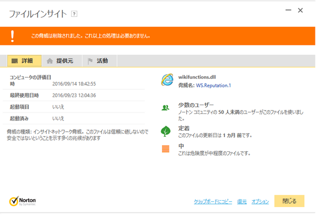 ファイル:ネットワーク脅威2.png
