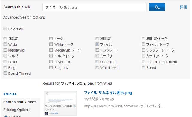 ファイル:詳細検索でファイルを探す.png