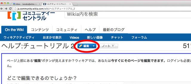 ファイル:Editing.jpg