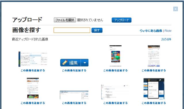 ファイル:記事編集中の画像アップロード画面.png