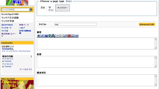 ファイル:Ja.scratchpad screenshot createplate.png