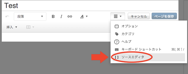 ファイル:Change source editor.png
