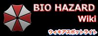ファイル:Spotlight-bio2.png