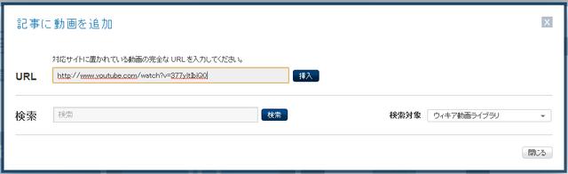 ファイル:YouTube動画URL入力.png