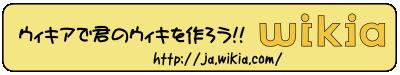 ファイル:Wikia banner ja 02.png