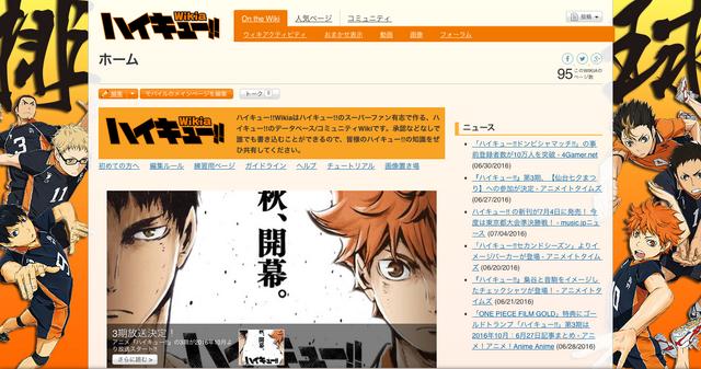 ファイル:Screenshot haikyuu.png