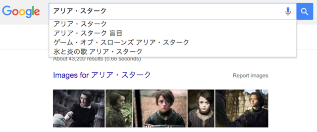 ファイル:JA search suggest arya.png