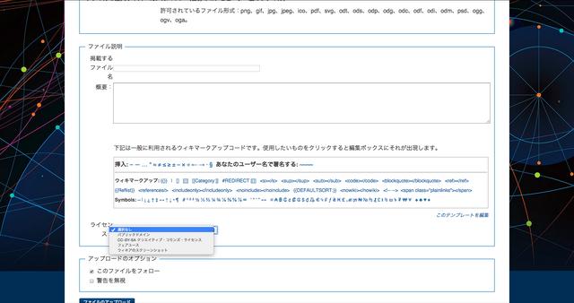 ファイル:License Upload.png