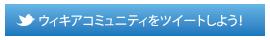 ファイル:Wikia SocialShare Twitter.png