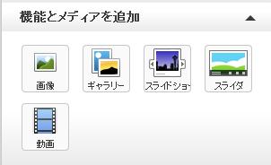 編集画面右の画像追加ボタン.png