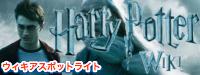 ファイル:Spotlight-harry2.png