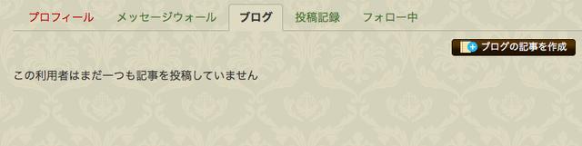 ファイル:User blog.png