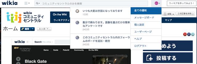 ファイル:JA Message wall notifications 1.png