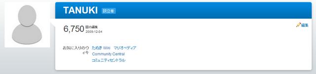 ファイル:FeaturedWikianTanukiScreenshot.png