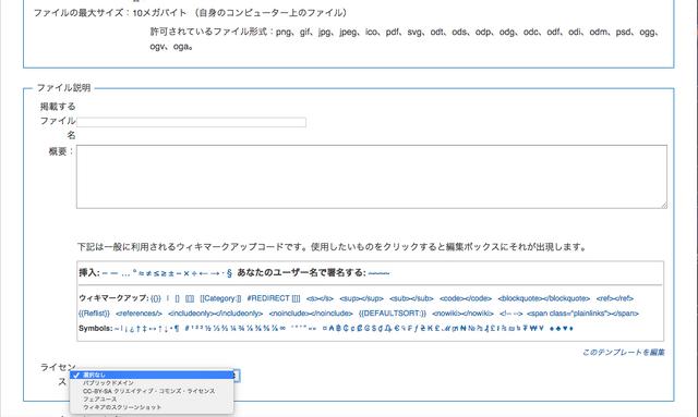 ファイル:Image Licensing.png